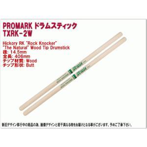 在庫あり PROMARK(プロマーク)ドラムスティック TXRK2W(ロック向け)チップなし・表面ザラ付き仕上げ(ロックノッカー) merry-net