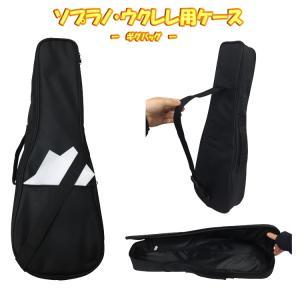 汎用 ソプラノ・ウクレレケース ギグバック(GIGタイプ)小物ポケットと肩掛け付き|merry-net