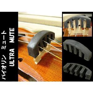 バイオリン ミュート ウルトラミュート 3/4&1/2サイズ用 ULTRA MUTE|merry-net