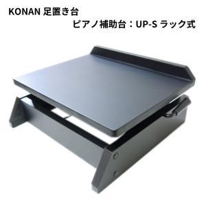 足置き台 小型 UP-S ピアノ補助台|merry-net