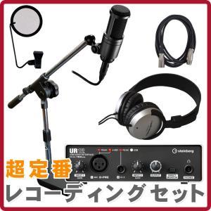 Steinberg UR12 audio-technicaコンデンサーマイク(超定番!AT2020付きボーカルレコーディング入門セット)|merry-net