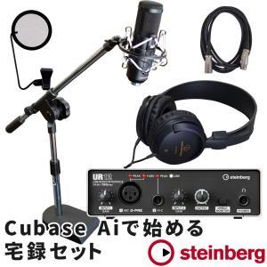 【セット内容】 オーディオインターフェイスUR12/Seideコンデンサーマイク/専用ショックマウン...