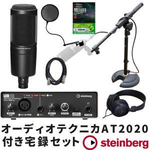 DTM入門セット Steinberg UR12 + audio-technica コンデンサーマイク...