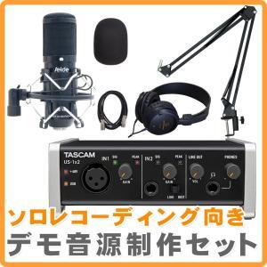 TASCAM US1x2 デスクアームマイクスタンド付き コンデンサーマイク付きレコーディングセット|merry-net