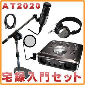 TASCAM US-366-SN audio-technicaコンデンサーマイク AT2020付き タスカム ボーカル録音セット|merry-net