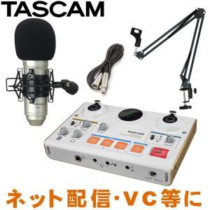 コンデンサーマイク付き オーディオインターフェイスセット 配信に最適なTASCAM US-42W|merry-net