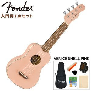 Fender ソプラノウクレレ入門用7点セット VENICE SOPRANO UKULELE SHELL PINK シェルピンク ヴェニス フェンダー|merry-net