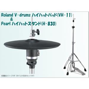 Roland(ローランド)VH-11&Pearl(パール)H-830 お持ちのV-drumを独立型ハイハットにグレードアップ(VH-11-HATSET)|merry-net