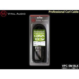 VITAL AUDIO ギターケーブル VPC-5M S/L BLK バイタルオーディオ シールド|merry-net