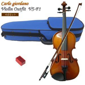 子供用分数バイオリンセット  1/4サイズ 4点セット VS-F1 カルロジョルダーノ 調整後出荷