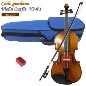 3/4サイズ バイオリンセット VS-F1 4点セット カルロジョルダーノ 調整後出荷