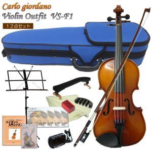 子供用分数バイオリンセット  1/2サイズ 12点セット VS-F1 カルロジョルダーノ 調整後出荷|merry-net