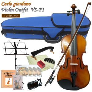 3/4サイズ バイオリンセット VS-F1 12点セット カルロジョルダーノ 調整後出荷|merry-net