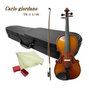 子供用 分数 バイオリン カルロジョルダーノ VS-1 1/16 4点セッ ト ■お取り寄せ