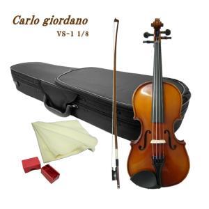 子供用 分数 バイオリン カルロジョルダーノ VS-1 1/8 4点セット ■お取り寄せ