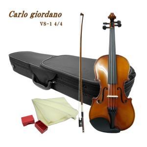 バイオリン 初心者 カルロジョルダーノ  VS-1 4/4 入門 4点セット