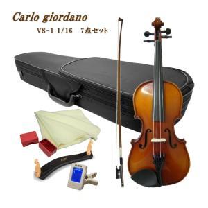子供用 分数 バイオリン カルロジョルダーノ VS-1 1/16 8点セット ■お取り寄せ