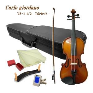 分数 バイオリン 子供用 カルロジョルダーノ VS-1 1/2 8点セット