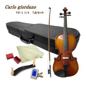 子供用 分数 バイオリン カルロジョルダーノ VS-1 1/4 8点セット ■お取り寄せ