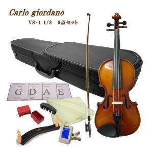 子供用 分数 バイオリン カルロジョルダーノ VS-1 1/8 13点セット ■お取り寄せ