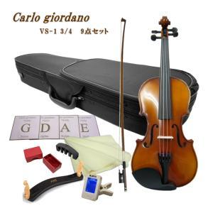 分数 バイオリン 女性 子供向け カルロジョルダーノ VS-1 3/4 13点セット ■お取り寄せ