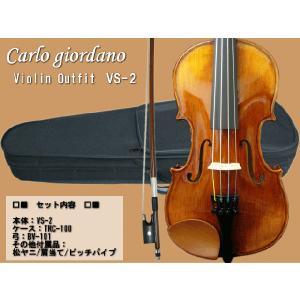 分数 バイオリン 子供用 カルロジョルダーノ VS-2 1/2 6点セット ■お取り寄せ|merry-net