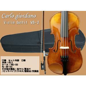 子供用 分数 バイオリン カルロジョルダーノ VS-2 1/8 9点セット ■お取り寄せ|merry-net