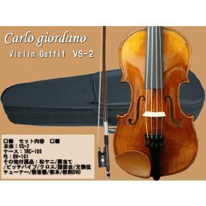 子供用 分数 バイオリン カルロジョルダーノ VS-2 1/8 13点セット ■お取り寄せ|merry-net