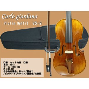 バイオリン 初心者 カルロジョルダーノ  VS-2 4/4 入門 9点セット|merry-net