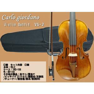 バイオリン 初心者 カルロジョルダーノ  VS-2 4/4 入門 13点セット|merry-net