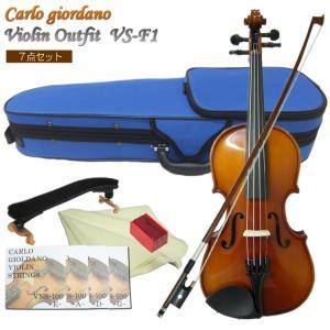 子供用分数バイオリンセット  1/2サイズ 7点セット VS-F1 カルロジョルダーノ 調整後出荷|merry-net