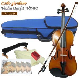 3/4サイズ バイオリンセット VS-F1 7点セット カルロジョルダーノ 調整後出荷|merry-net