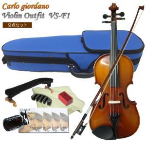 子供用分数バイオリンセット  1/2サイズ 9点セット VS-F1 カルロジョルダーノ 調整後出荷|merry-net