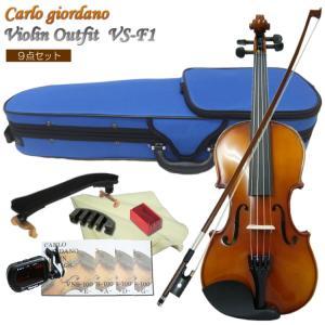初心者向け バイオリンセット VS-F1 4/4サイズ 9点セット カルロジョルダーノ 調整後出荷の画像