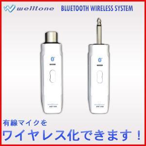 ワイヤードマイクをワイヤレス化! Welltone Bluetoothワイヤレスアダプター WBT1030 ウェルトーン|merry-net