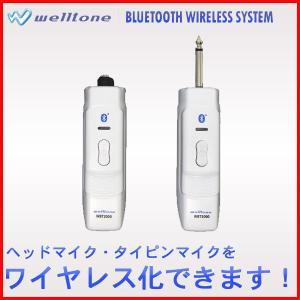 ヘッドセットマイクやタイピンマイクをワイヤレス化できるアダプター Welltone WBT2030|merry-net