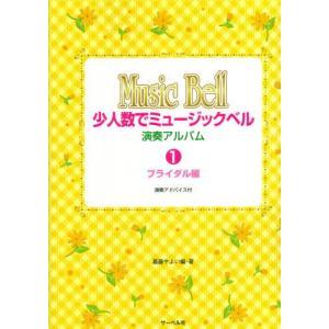 ハンドベル ブライダル曲集 ミュージックベル20音用曲集 少人数でミュージックベル 演奏アルバム ブライダル編|merry-net