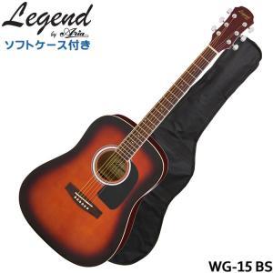 ソフトケース付■Legend アコースティックギター WG-15 BS レジェンド フォークギター 入門 初心者 WG15|merry-net