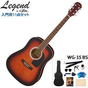 【アコギ11点セット】Legend アコースティックギター WG-15 BS レジェンド フォークギター 入門 初心者 WG15|merry-net