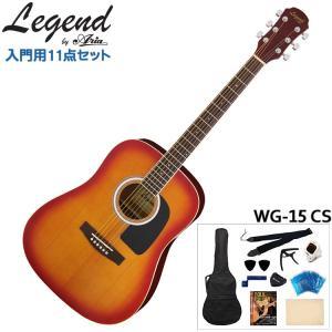 【アコギ11点セット】Legend アコースティックギター WG-15 CS レジェンド フォークギター 入門 初心者 WG15|merry-net