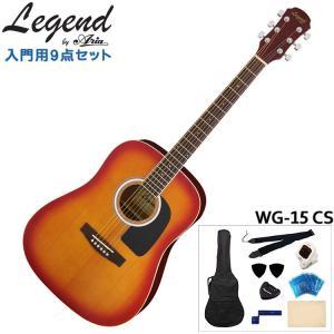 【アコギ9点セット】Legend アコースティックギター WG-15 CS レジェンド フォークギター 入門 初心者 WG15|merry-net