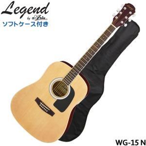 ソフトケース付■Legend アコースティックギター WG-15 N レジェンド フォークギター 入門 初心者 WG15|merry-net