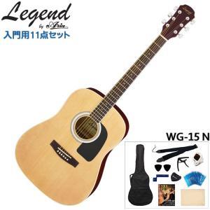 【アコギ11点セット】Legend アコースティックギター WG-15 N レジェンド フォークギター 入門 初心者 WG15|merry-net