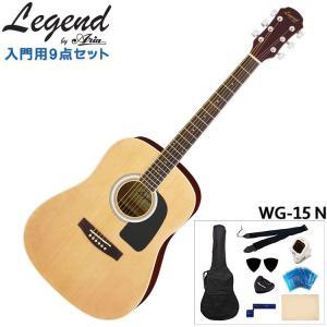 【アコギ9点セット】Legend アコースティックギター WG-15 N レジェンド フォークギター 入門 初心者 WG15|merry-net