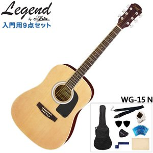 Legend アコースティックギター WG-15 N アコギ...