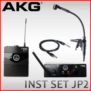 AKG サックスやトランペット向けワイヤレスマイクセット(JP2) WMS40 PRO MINI INSTRUMENTAL SET(JP2)|merry-net