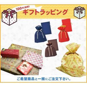 ギフトラッピング プレゼント包装【単品購入不可】|merry-net