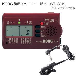 KORG(コルグ)箏用(琴用)チューナー調べ WT-30K+クリップ型ピックアップセット|merry-net