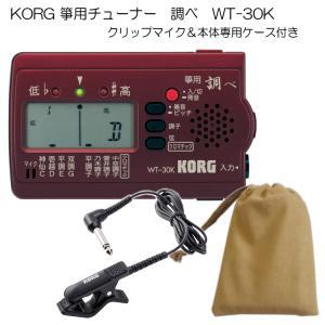 KORG(コルグ)箏用(琴用)チューナー調べ WT-30K+クリップマイク&ケースセット|merry-net