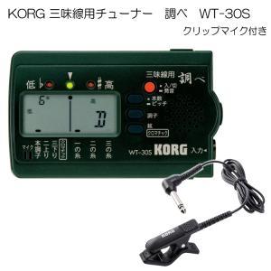 KORG(コルグ)三味線用チューナー調べ WT-30S+クリップ型ピックアップセット|merry-net
